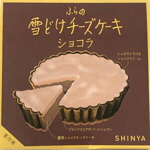 ふらの雪どけチーズケーキ ショコラ 北海道 富良野 有名 人気 チーズケーキ スイーツ 濃厚 絶品 贅沢 ご褒美 ベイクド・レア・チーズケーキ プレゼント バレンタイン ホワイトデー ひな祭り