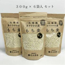 北海道 旭川 令和2年産 ''もち麦'' 300g×6袋セット キラリモチ もちもち食感 健康食品 食物繊維 コレステロール低下 ダイエット 話題 栄養成分豊富