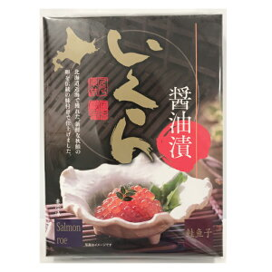 北海道産 いくら醤油漬(パック詰め)北海道 新鮮 秋鮭の卵。ご飯のお供 お寿司 おつまみ等に