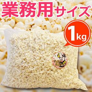 【業務用】ポップコーン塩味1kg完成品