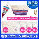 [完成品]ポップコーン塩味200人セット 専用袋付【塩[約120L]4kg(1kg×4)三角袋(青)モールタイ200セット付】[こ…