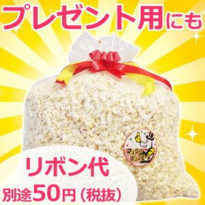 【業務用】ポップコーン塩味1kgサプライズプレゼントにもピッタリ☆笑撃ポップコーン!!!