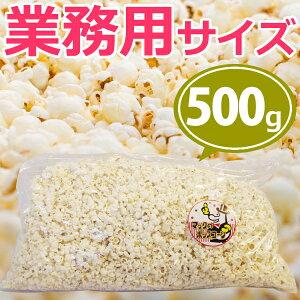 【業務用】ポップコーン塩味500g完成品