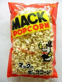 映画館にも出している本格派!MACKポップコーン塩味 90g×10袋 [ポップコーン フレーバー]