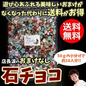 ■業務用石そっくりチョコ800g【ゆうパケット/同梱不...