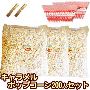 [完成品]キャラメルポップコーン 200人セット 専用袋付 【キャラメル[約100L]6kg(2kg×3) 三角袋(赤)モールタイ200セット付】[バザー 手作り 簡単 ポップコーン 縁日 景品 子供 子供会 お菓