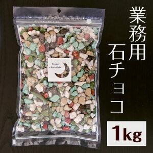 業務用石そっくりチョコ1kg[小分けしてプチギフトにピ...