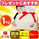 [プレゼント]★笑撃ポップコーン 1kg 約50人分[醤油バター/コーンポタージュ/梅かつお/カレー][サプライズプレゼントに最適!景…