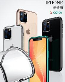 【送料無料】iPhone11 ケース クリア ソフト かわいい マットiPhone11 Pro ケース iPhone11 Pro Max ケース iPhone XS Max ケース iPhone XR ケース iPhone XS ケース iPhone X ケース iPhone8 ケース iPhone7 ケース おしゃれ スマホケース クッション性 iPhoneケース tpu