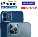 iphone13カメラレンズフィルム iPhone 12 ガラスフィルムiface カメラ 保護 アイフェイス 13mini 13pro 13 pro max …