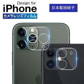 iPhone 11 Pro Max カメラレンズ ガラスフィルム 全面保護 iPhone11 レンズカバー iPhone 11 クリア iPhone11 iPhone11Pro iPhone11ProMax レンズ 液晶保護シート iPhone 11 フィルム カメラレンズ アイフォン 11 Pro カメラ保護フィルム 高透過率 硬度9H