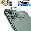 iPhone 11 Pro Max カメラレンズ ガラスフィルム 全面保護 iPhone11 レンズカバー iPhone 11 クリア iPhone11 iPhone1…