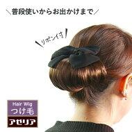飾りシニヨンG(バレッタ付)(ウィッグ・つけ毛・ヘアアクセサリー)