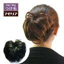【送料無料】日本製 つけ毛 バレッタ付 シニヨンウィッグ和装ウイッグ 簡単 飾りシニヨンE ウィッグ 和装 着物 付け毛…