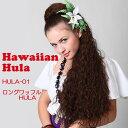 フラダンス ウィッグ フラ フラウィッグ 「ロングワッフルHULA」( ハワイアンフラ HULA タヒチアン ポリネシアン ダン…