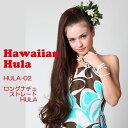フラダンス ウィッグ フラウィッグ「ロングナチュストレートHULA」( ハワイアンフラ HULA タヒチアン ポリネシアン ダ…