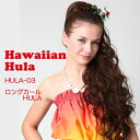 フラダンス ウィッグ フラウィッグ「ロングカールHULA」( ハワイアンフラ HULA タヒチアン ポリネシアン ダンス つけ…