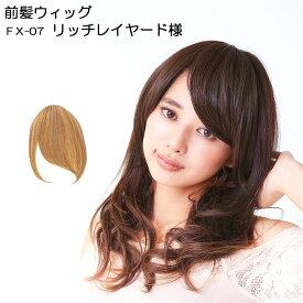 前髪ウィッグ ウィッグ プリシラ つけ毛 前髪用 「リッチレイヤード様」FX-07(ポイントウィッグ 前髪エクステ ウイッグ ワンタッチ エクステ 前髪 部分ウィッグ 付け毛 つけ髪 前髪 ヘアスタイル 髪型)