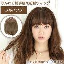 ウィッグ 前髪 ふんわり総手植え 前髪ウィッグ「フルバング」FX-100(ポイントウィッグ・前髪エクステ・ウイッグ・つけ毛・つむじなし前髪ウィッグ・プリシラ)