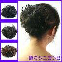 アゼリアの定番ウイッグ。和装、着物、結婚式等に。「飾りシニヨンB(バレッタ付)」 (ウィッグ・つけ毛・付け毛・シニョン・ヘアピース・バレッタウィッグ・まとめ髪)