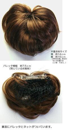 飾りシニヨンE(バレッタ付)(ウィッグ・つけ毛・ヘアアクセサリー)
