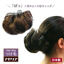 日本製 つけ毛 バレッタ付 シニヨンウィッグ 飾りシニヨンD 和装ウイッグ 着物ウィッグ  ウィッグ 和装 ウィッグ着物…
