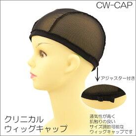 クリニカルウィッグキャップ ( ウィッグキャップ ウィッグ用 医療用 ウィッグ インナーキャップ ウィッグインナーキャップ かつらキャップ かつら下キャップ ウィッグネット )