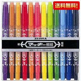 ゼブラ 油性ペン マッキー 極細 12色 MCF-12C