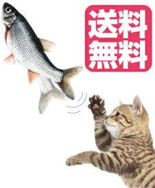 貝沼産業 ダンシングフィッシュ本体 猫用 ネコ おもちゃ 電動 自動 送料無料(一部地域除く)