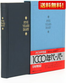 アピカ 日記帳 5年日記 横書き A5 日付け表示あり D304(1冊) 濃紺 送料無料