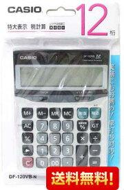 CASIO カシオ 12桁デスクサイズ電卓 DF-120VB-N 税率設定 消費税率変更 10%対応 特大表示 数字が大きい大型液晶 送料無料
