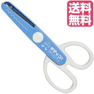 長谷川刃物 工作 ハサミ ギザッコII ブルー JPS-680 ギザギザはさみ(送料無料)