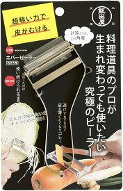 飯田屋 エバーピーラー 皮むき器 替刃式 ピーラー ステンレス 日本製 (右きき用) JK01 送料無料