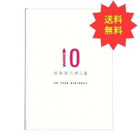 学研ステイフル 誕生日カード バースデーカード プレゼント ギフト メッセージブック あなたのこと 10のあなたのこと B10039 送料無料