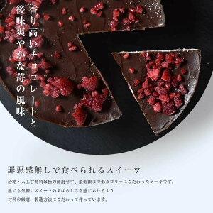 低糖質スイーツ 砂糖90%OFF 北海道チーズ100% ショコラ チョコレート 生チョコ レアチーズ よつ葉チーズ ケーキ いちご 誕生日 贈り物 糖質制限 プレゼント お菓子 お取り寄せ 通販 ギフ