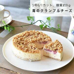 低糖質ベイクドチーズケーキ 北海道チーズ 5号 誕生日 ケーキ 糖質オフ ベイクドチーズ 天然甘味料 バースデー ギフト人気 スイーツ 苺 父の日 食べ物 ハロウィン お菓子