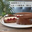 低糖質 ショコラ フランボワーズ バースデー ケーキ チーズ スイーツ 糖質制限 誕生日 お祝い チョコレート ベリー 父…