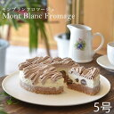 低糖質 モンブラン モンブランケーキ ケーキ スイーツ お取り寄せ チーズケーキ プレゼント敬老の日 糖質制限 糖質オ…