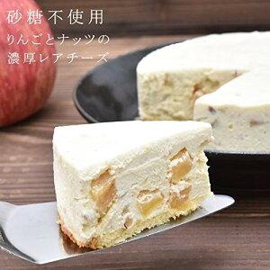 低糖質 りんごケーキ アップルナッツ ケーキ スイーツ お取り寄せ チーズケーキ プレゼント敬老の日 糖質制限 糖質オフ 誕生日 バースデー お祝い 記念 誕生日 バースデー ハロウィン お菓