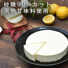 砂糖90%オフ レアチーズ 低糖質 北海道チーズケーキ 5号 しっかり甘い 誕生日 ケーキ 糖質オフ レア 天然甘味料使用 バースデーケーキ ギフト スイーツ ダイエット よつ葉チーズ クリスマス お菓子
