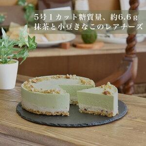 1カット糖質6.6g 宇治抹茶レアチーズ あずきときな粉 ケーキ 糖質制限 バースデーケーキ 誕生日 低糖質 北海道チーズ 四つ葉チーズ使用 ハロウィン お菓子