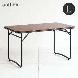 ダイニングテーブル L anthem アンセム BR ANT-2833 送料無料 ICIBA 市場