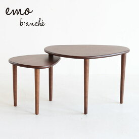 ロー スイング テーブル 木製 サイドテーブル 親子テーブル emo branche [エモブランシェ] EMT-3053BR 送料無料 ICIBA 市場