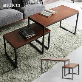 ネストテーブル BR [anthem] アンセム ANT-3194BR 送料無料 ICIBA 市場