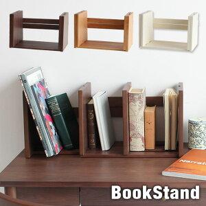 ブックスタンド 木製 伸縮 卓上 スライド 本立て ダークブラウン ライトブラウン ナチュラル ホワイト 本棚 ILB-3072