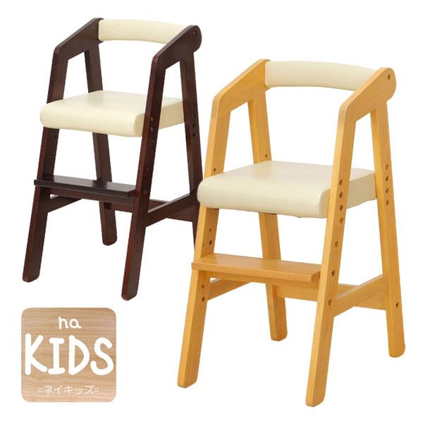 【送料無料】ネイキッズ nakids ハイチェアー KDC-2442 ダイニングチェア ベビーハイチェア 食事椅子 イス いす 赤ちゃん椅子 子供用 椅子 チェア ハイタイプ キッズチェア 木製 ネイキッズ nakids442