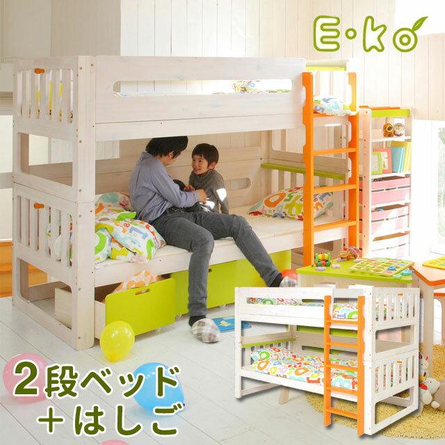ICIBA 市場 E-ko[いいこ]2段ベッドセット(シングルベッド2台)EKB-00050NA 2段ベッド 子供家具 キッズ家具 子供用ベッド すのこベッド キッズファニチャーハシゴは別途お求めください。