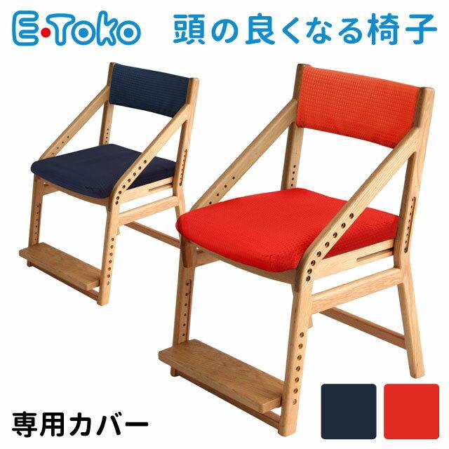 ICIBA 市場 E-toko 子どもチェア 専用カバー JUC-2891 【ラッキーシール対応】