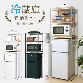 冷蔵庫 ラック 冷蔵庫 上 ラック 電子 オーブンレンジ 収納 棚 幅58cm RZR-4518 すきま収納 トースター キッチンラック 送料無料 弘益 冷蔵庫ラック