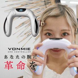 VONMIE ボミー アームコントローラー EMS VONMIE-ARM 送料無料